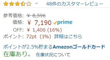 アマゾンの最安値