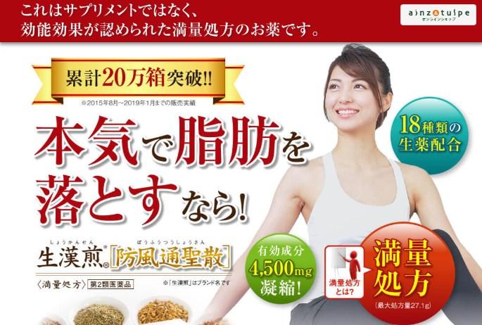 生漢煎防風通聖散のキャンペーンページ