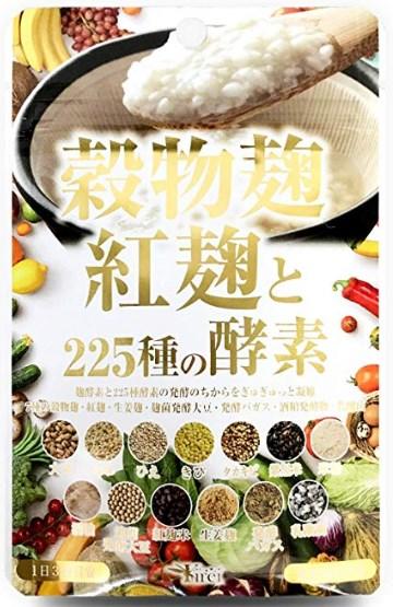穀物麹・紅麹と225種の酵素サプリ
