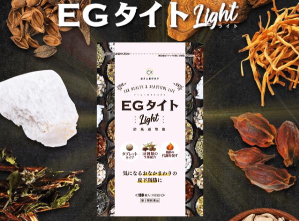 EGタイトlight