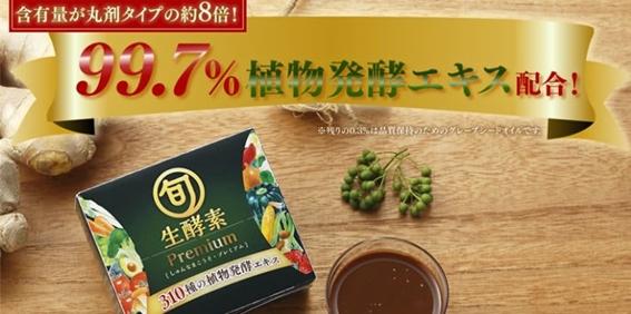 99.7%植物発酵エキス配合